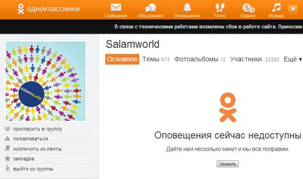 salamworld_odnoklassniki