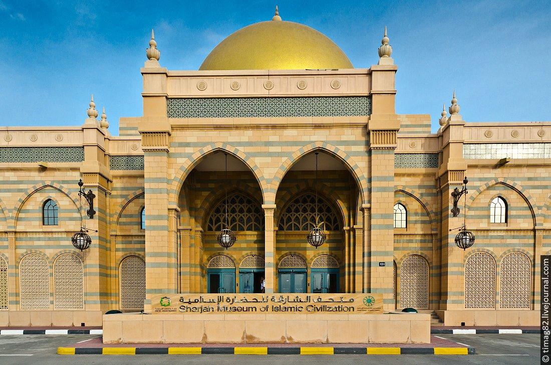 Музей исламской цивилизации, Шарджа 2