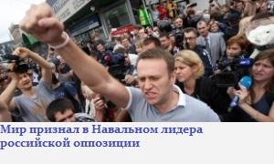 Мир признал в Навальном лидера российской оппозиции