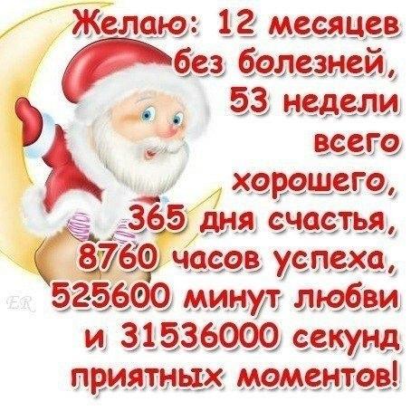 Милые короткие поздравления с новым годом
