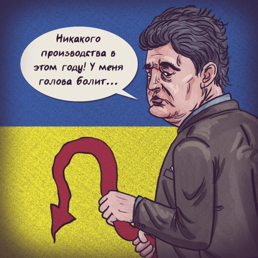 политика Порошенко
