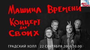 mashina-vremeni-poster