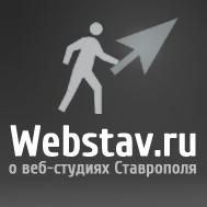 webstav.ru