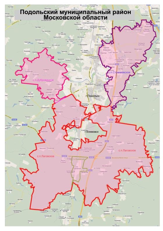 Слияние трех муниципалитетов – Подольска, Подольского района и Климовска