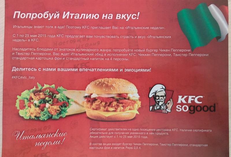 KFC и акция KFC_Italy - лажа года!