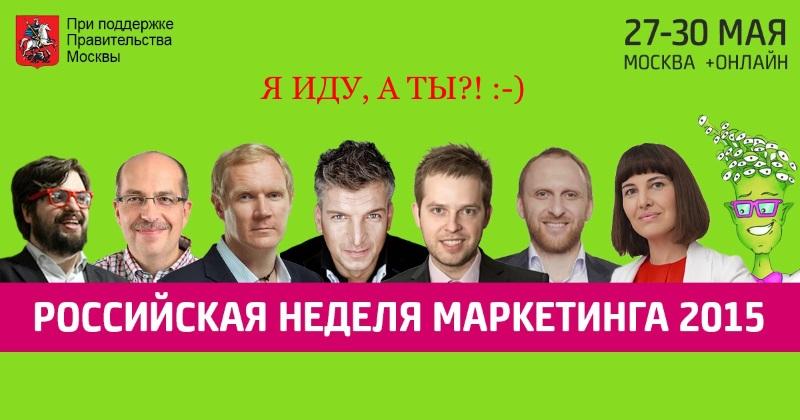 Все на Российскую неделю маркетинга 2015