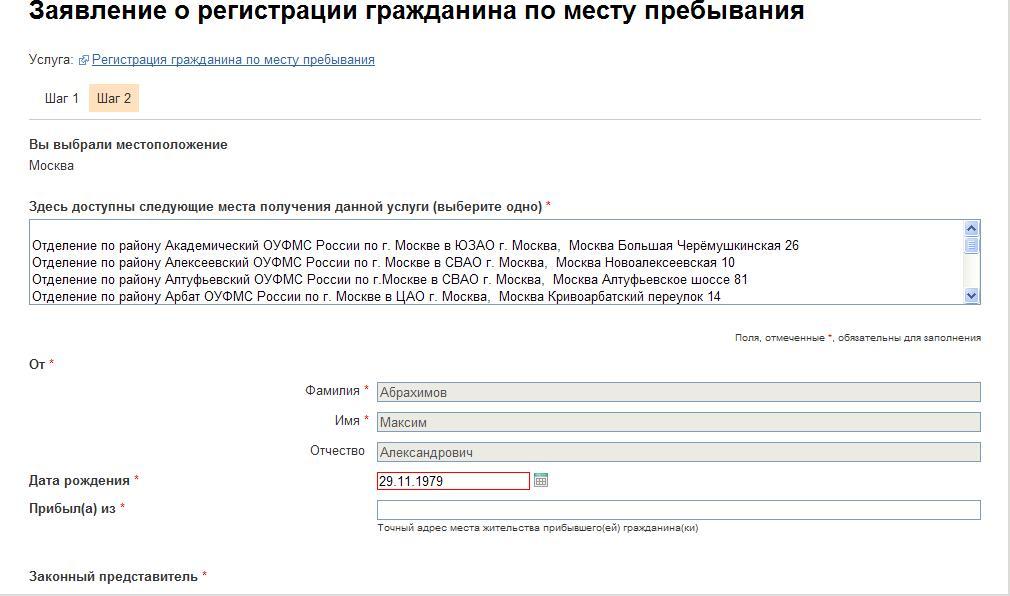 Основание для регистрации граждан в жилое помещение можно ли принимать на работу иностранцев с патентом