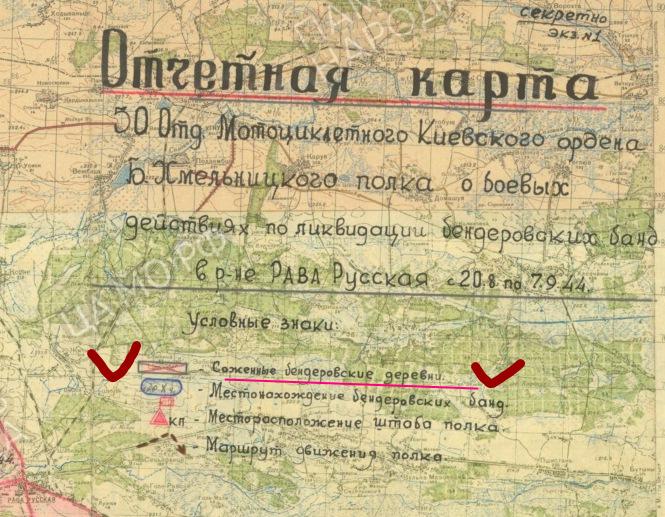 уничтоженные НКВД и Красной армией украинские села 1944 год