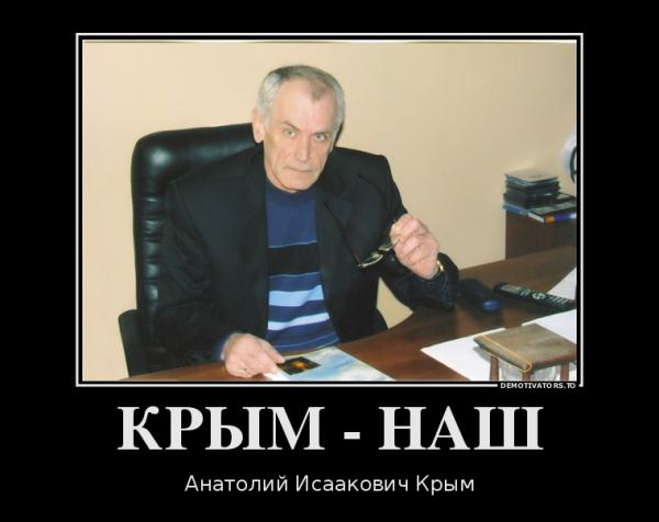 242934_kryim-nash_demotivators_to
