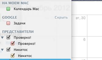 Снимок экрана 2012-11-09 в 21.56.39