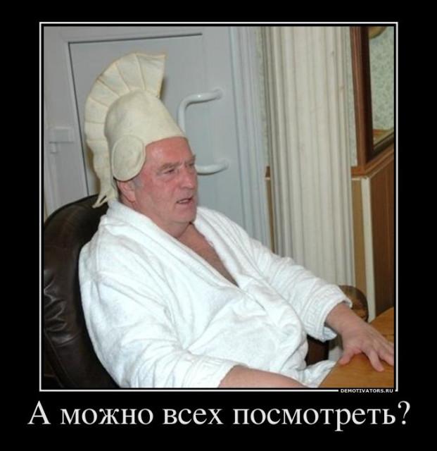 ... : Демотиватор: Жириновский в бане: abrikosov367.livejournal.com/12026.html