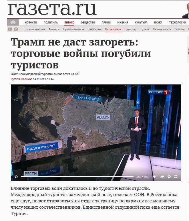 Gazeta.ru 9/14/19