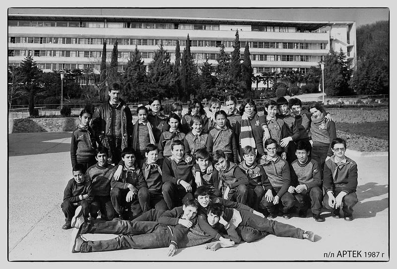Артек. 1987 г.