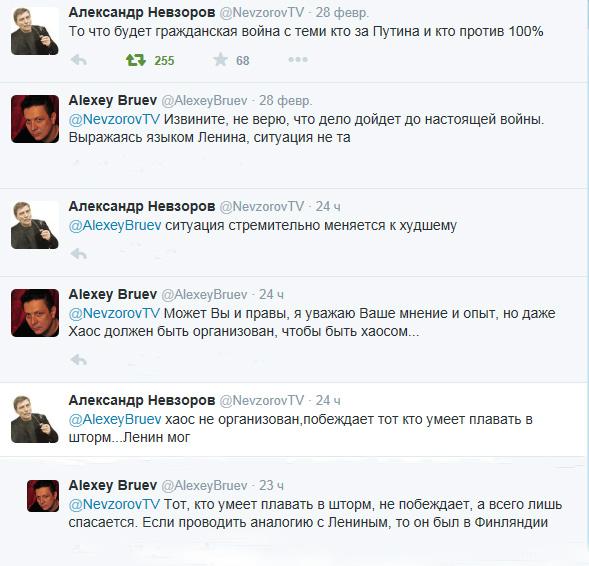 Невзоров - Бруев