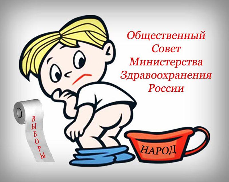 Выборы Минздрава России