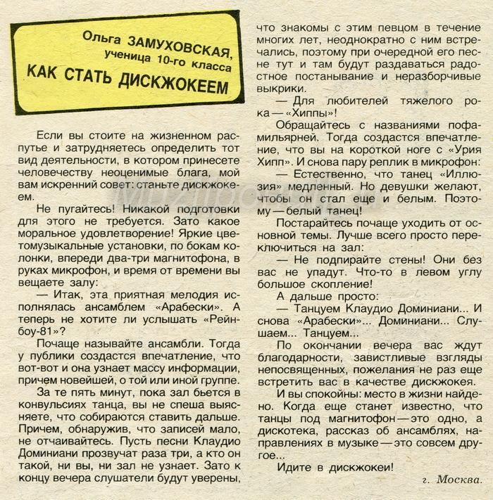 крокодил 1983 май №15 -02