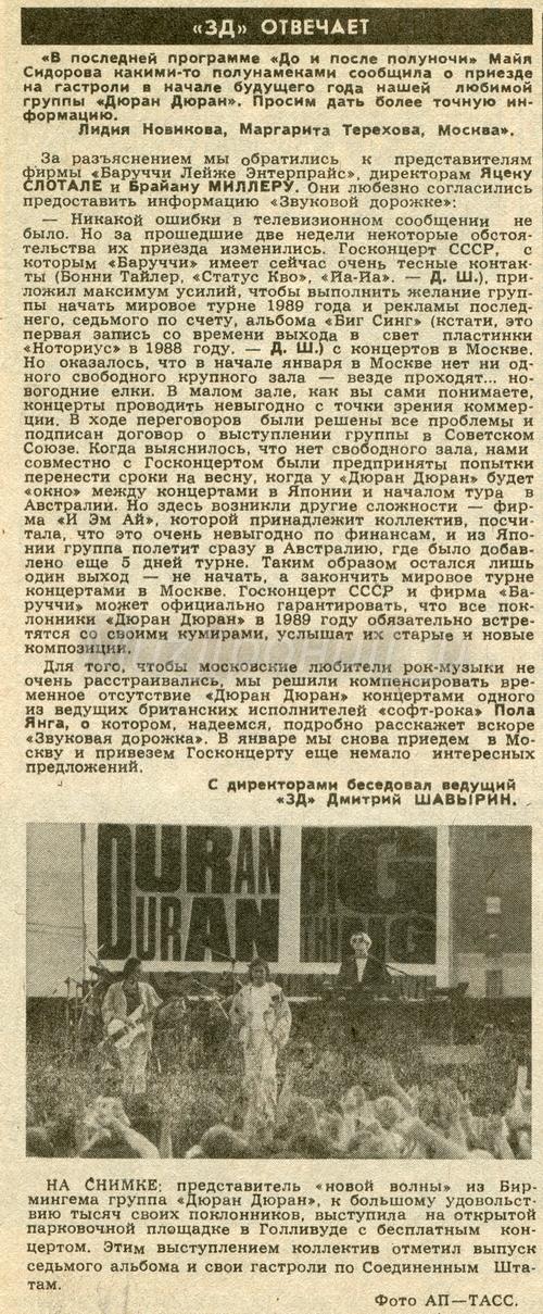 1988.12.09 (№198)