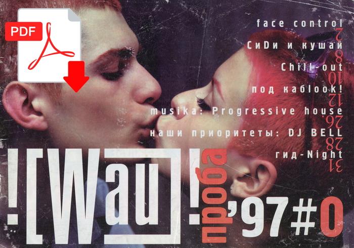 (1997) ![Wau]! '97#0 -02