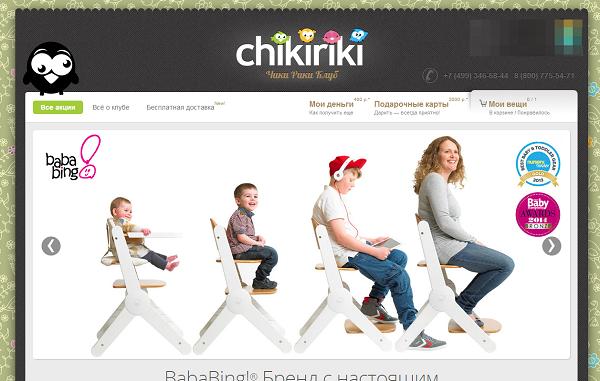 chikiriki-bababing
