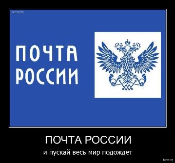 204200-2010.08.25-06.40.37-bomz.org-demotivator_pochta_rossii_i_puskayi_ves_mir_podojdiet