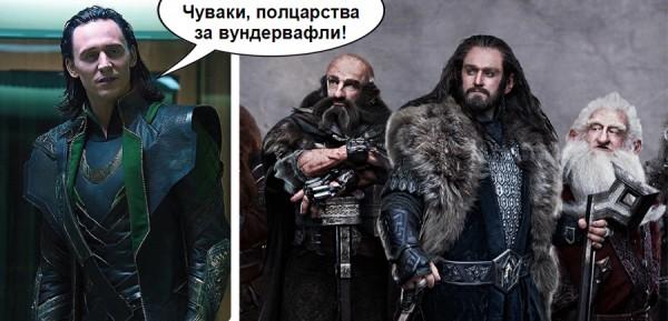 loki + dwarfs