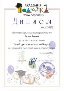DiplomAP