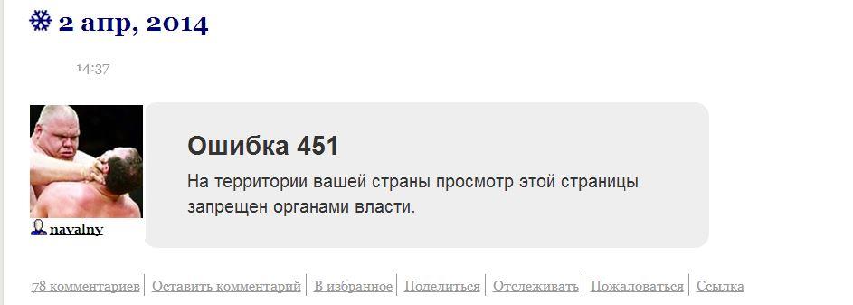Навальный бло