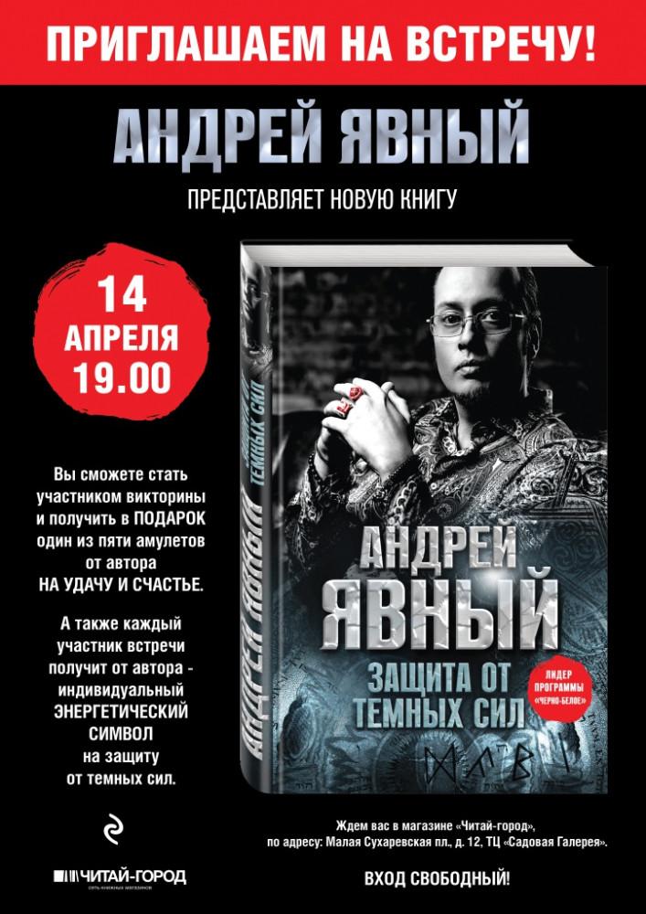 Андрей Явный