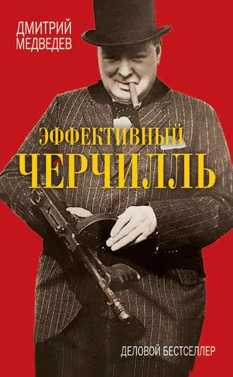 Черчилль 1