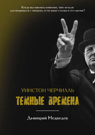 Черчилль 2