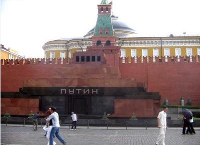 Мавзолей Путина