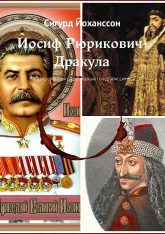 Сталин Рюрикович
