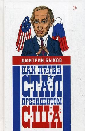 Путин Быков