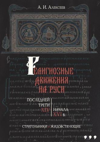 11084245-aleksey-alekseev-2-religioznye-dvizheniya-na-rusi-posledney-treti-xiv-nachala-xvi-v-strigolniki-i-zhidovstvuuschie-11084245
