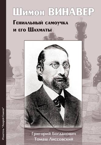 44922287-grigoriy-bogdanovich-shimon-vinaver-genialnyy-samouchka-i-ego-sha-44922287
