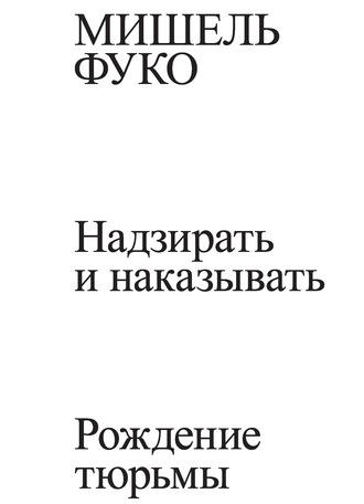 16713716-mishel-fuko-nadzirat-i-nakazyvat-rozhdenie-turmy
