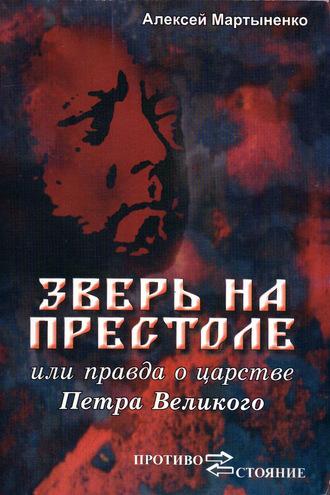 56171005-aleksey-martynenko-zver-na-prestole-ili-pravda-o-carstve-petra-velikogo