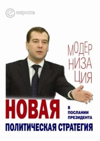 Медведев Дм