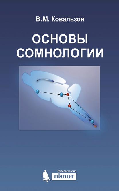 6893769-vladimir-kovalzon-osnovy-somnologii-fiziologiya-i-neyrohimiya-cikla-bodrstvovanie-son