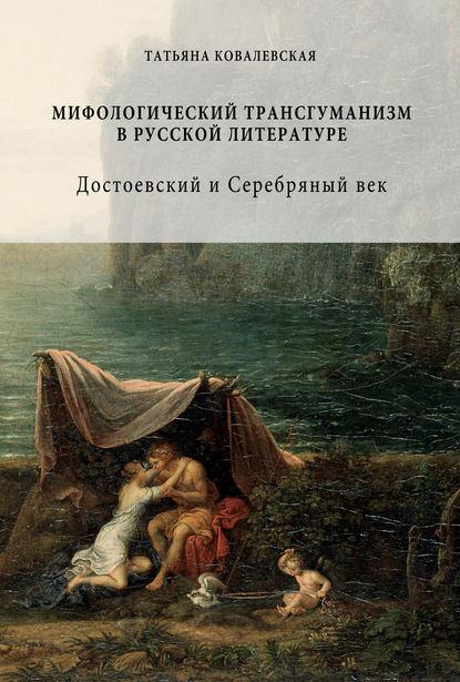 39441094-t-kovalevskaya-mifologicheskiy-transgumanizm-v-russkoy-literature-39441094