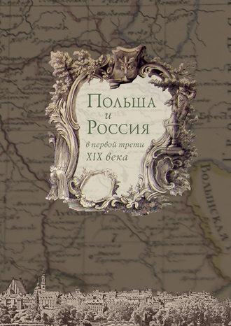 11080198-raznoe-polsha-i-rossiya-v-pervoy-treti-xix-veka