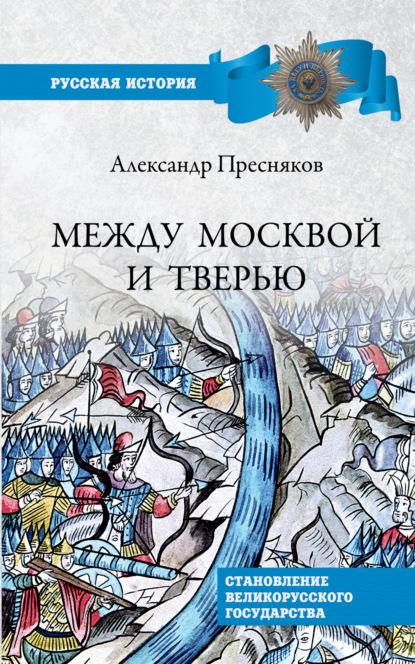 63932372-aleksandr-evgenevich-mezhdu-moskvoy-i-tveru-stanovlenie-velikorusskogo-gos