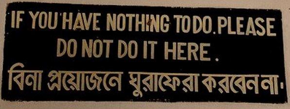 Если вам нечего делать