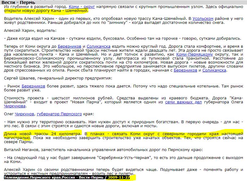 АТД Русской России - 8. Вятская губерния