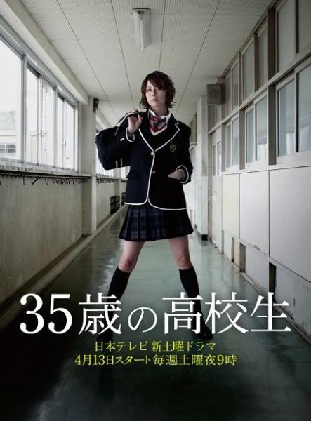 35-летняя школьница