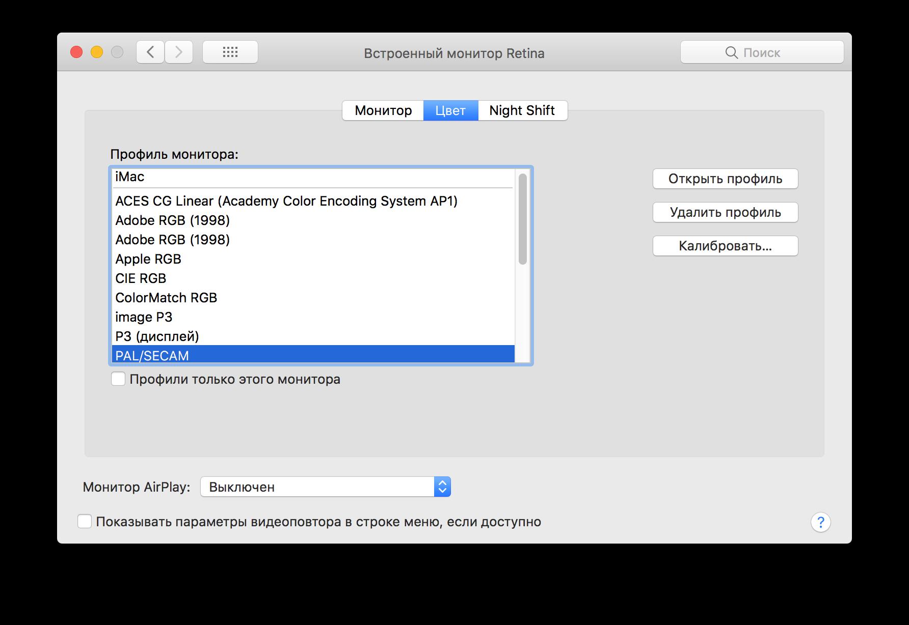 iMac и Color Profile: ru_mac — LiveJournal