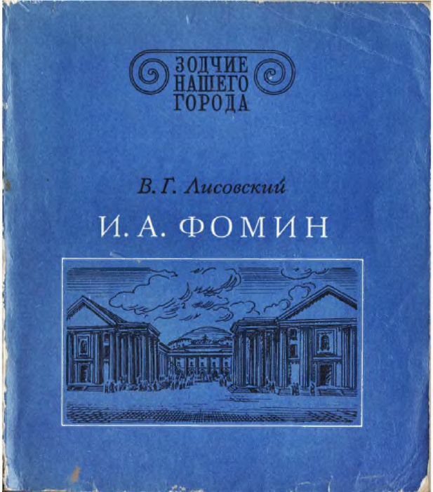 Книга про И. А. Фомина