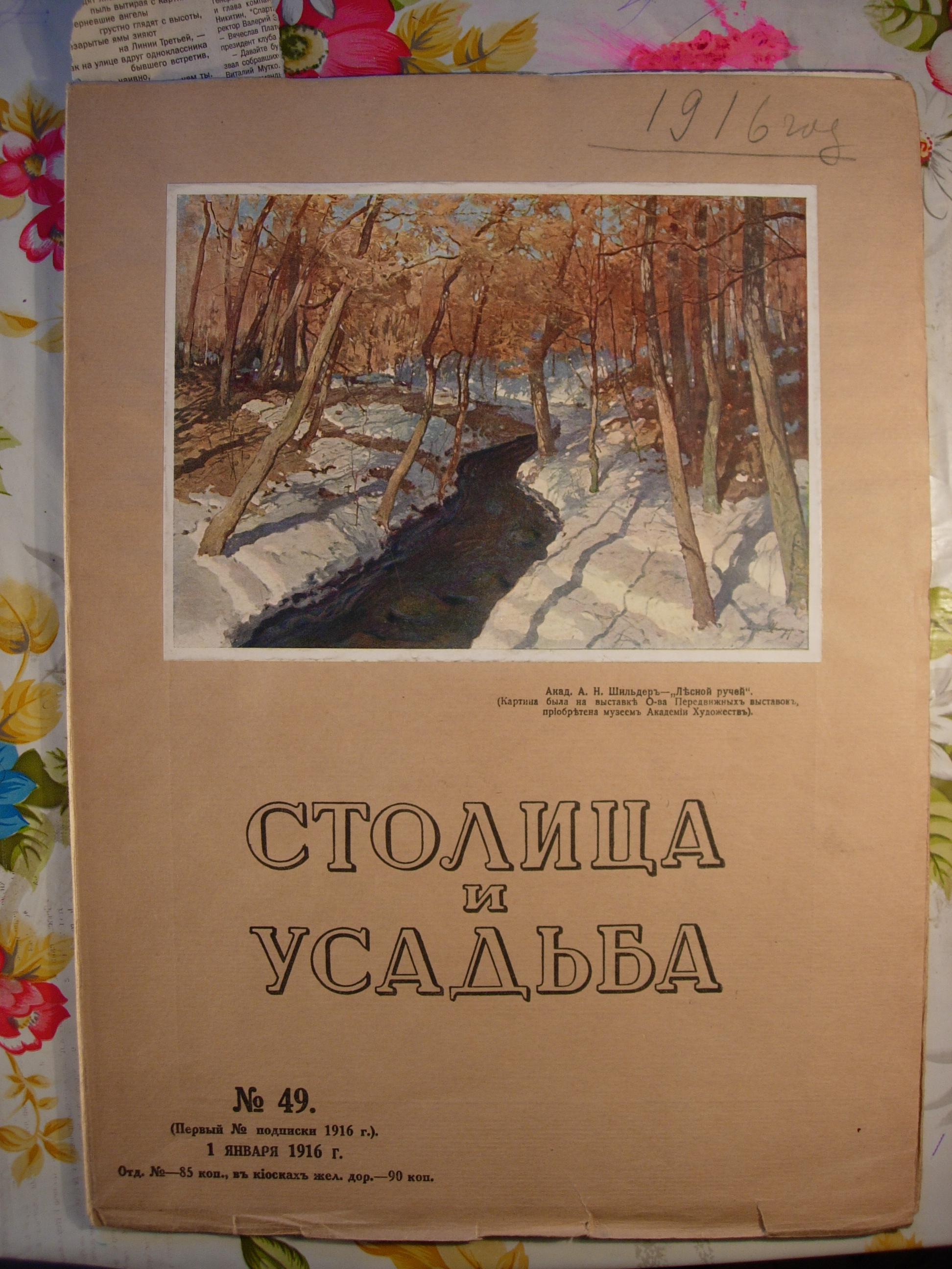 журнал только по ленинградской области