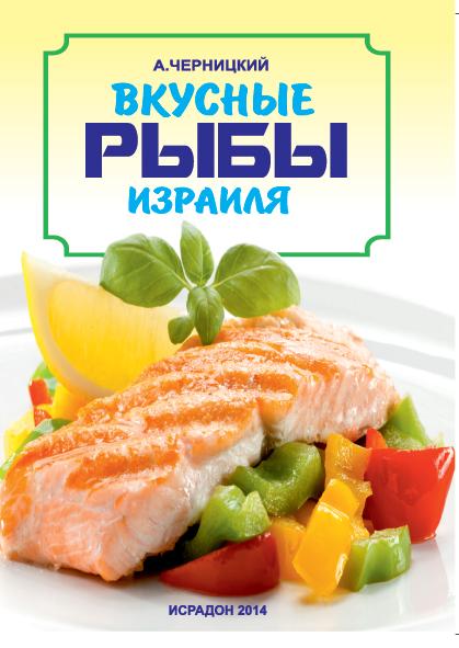 fish-isradon3232