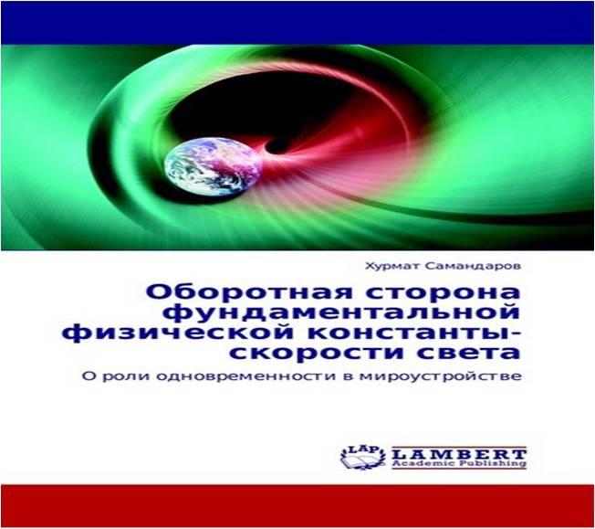 Samandarov's Book